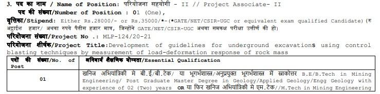 CIMFR Project Associate II Recruitment 2020